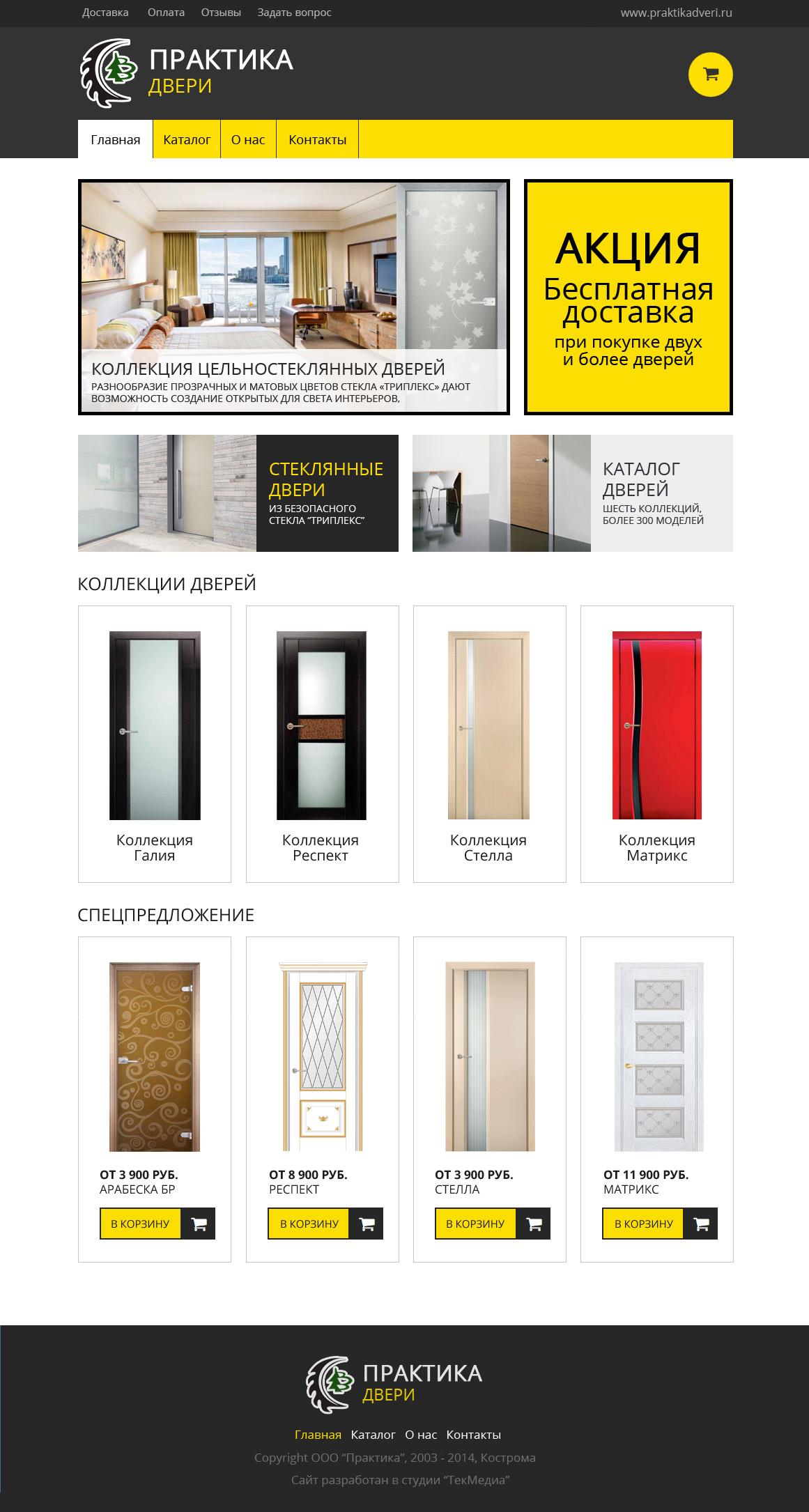 Интернет-магазин дверей «Практика». Создание сайтов в Костроме