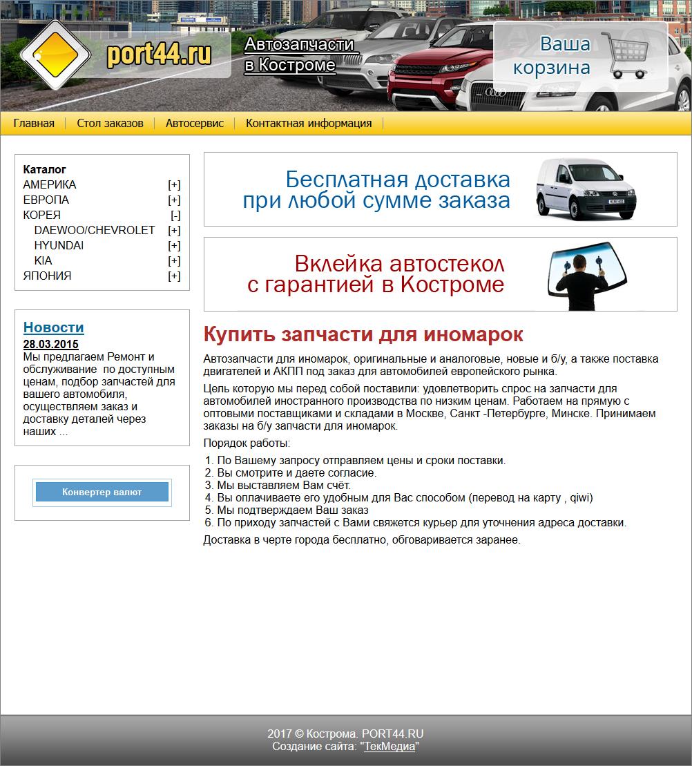 Интернет-магазин автозапчастей «Port44». Создание сайтов в Костроме