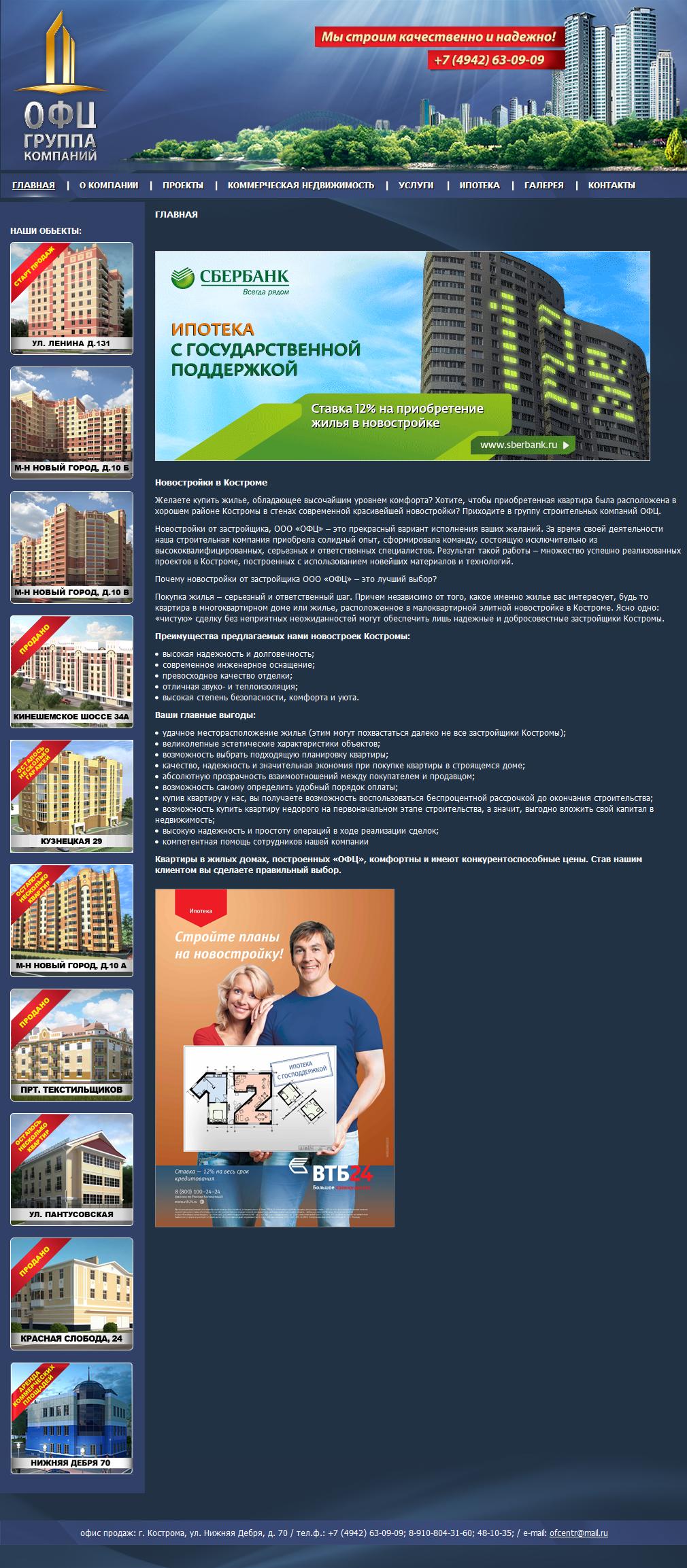 Сайт группы строительных компаний «ОФЦ». Создание сайтов в Костроме