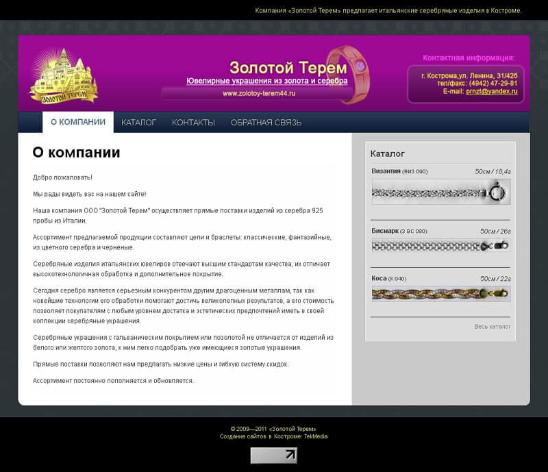 Сайт ювелирной компании «Золотой Терем». Создание сайтов в Костроме