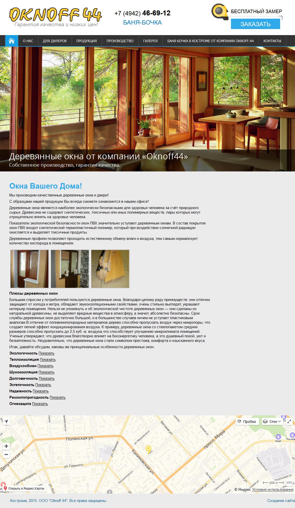 Сайт компании «Окнофф44». Создание сайтов в Костроме