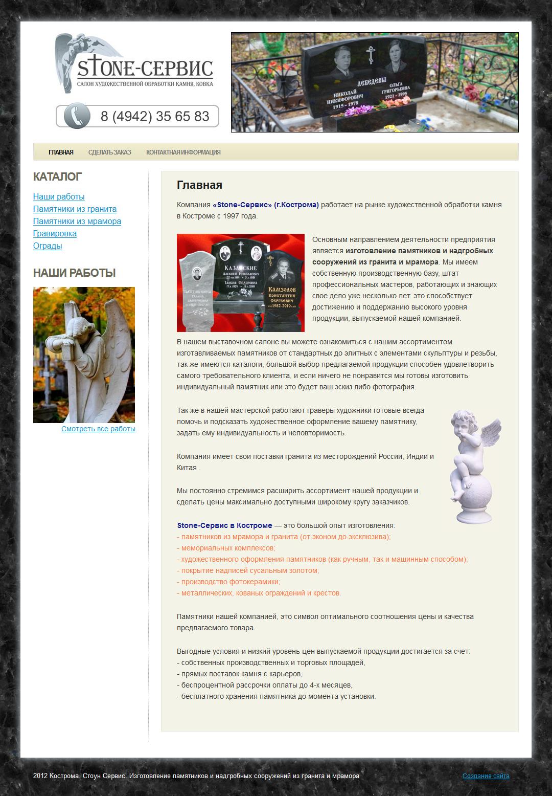 Сайт компании «Стоун Сервис». Создание сайтов в Костроме