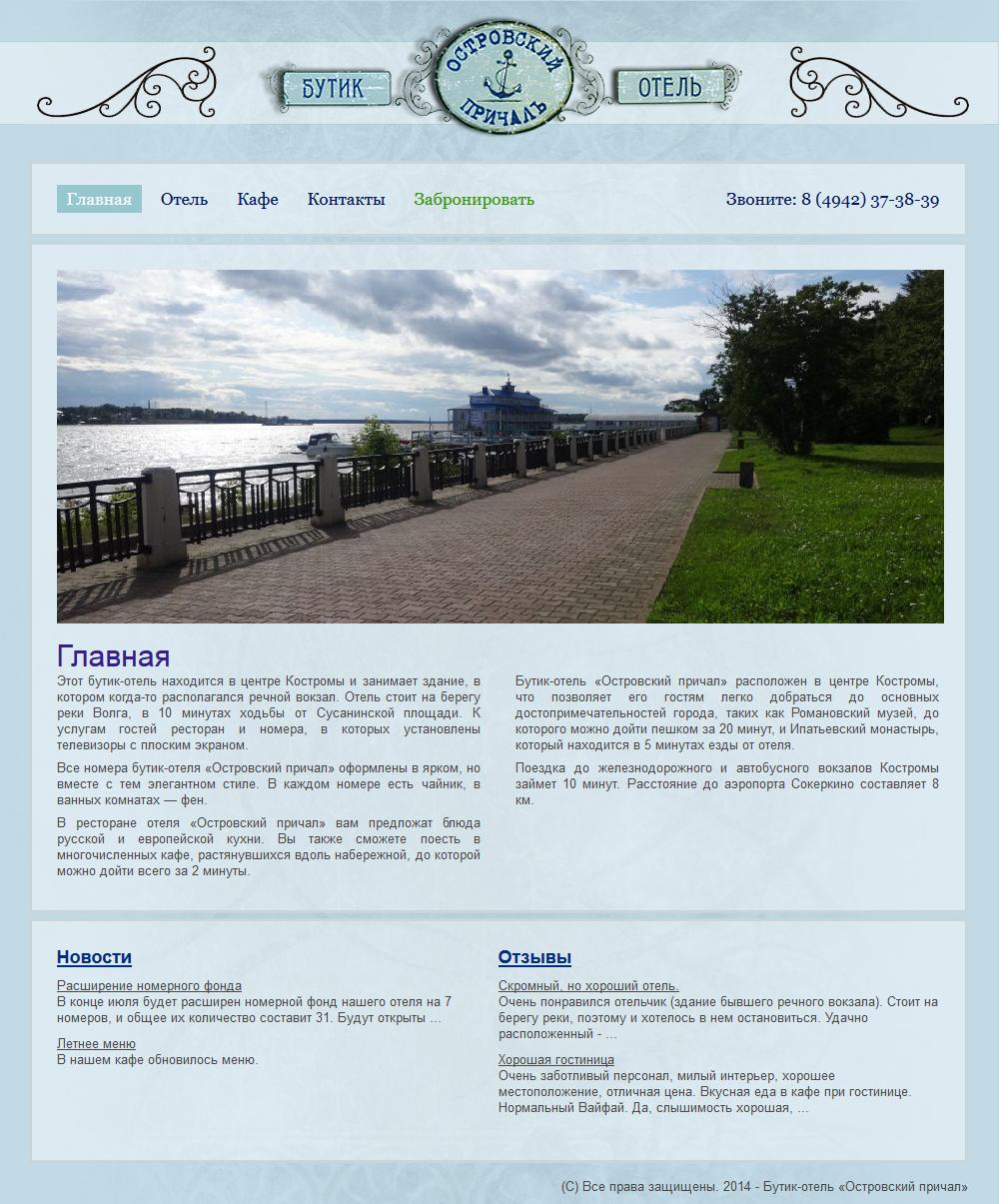 Сайт «Бутик-отеля Островский Причал». Создание сайтов в Костроме