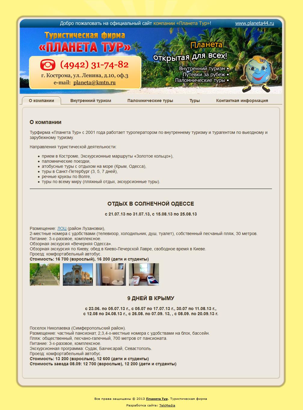 Сайт туристической фирмы «Планета Тур». Создание сайтов в Костроме