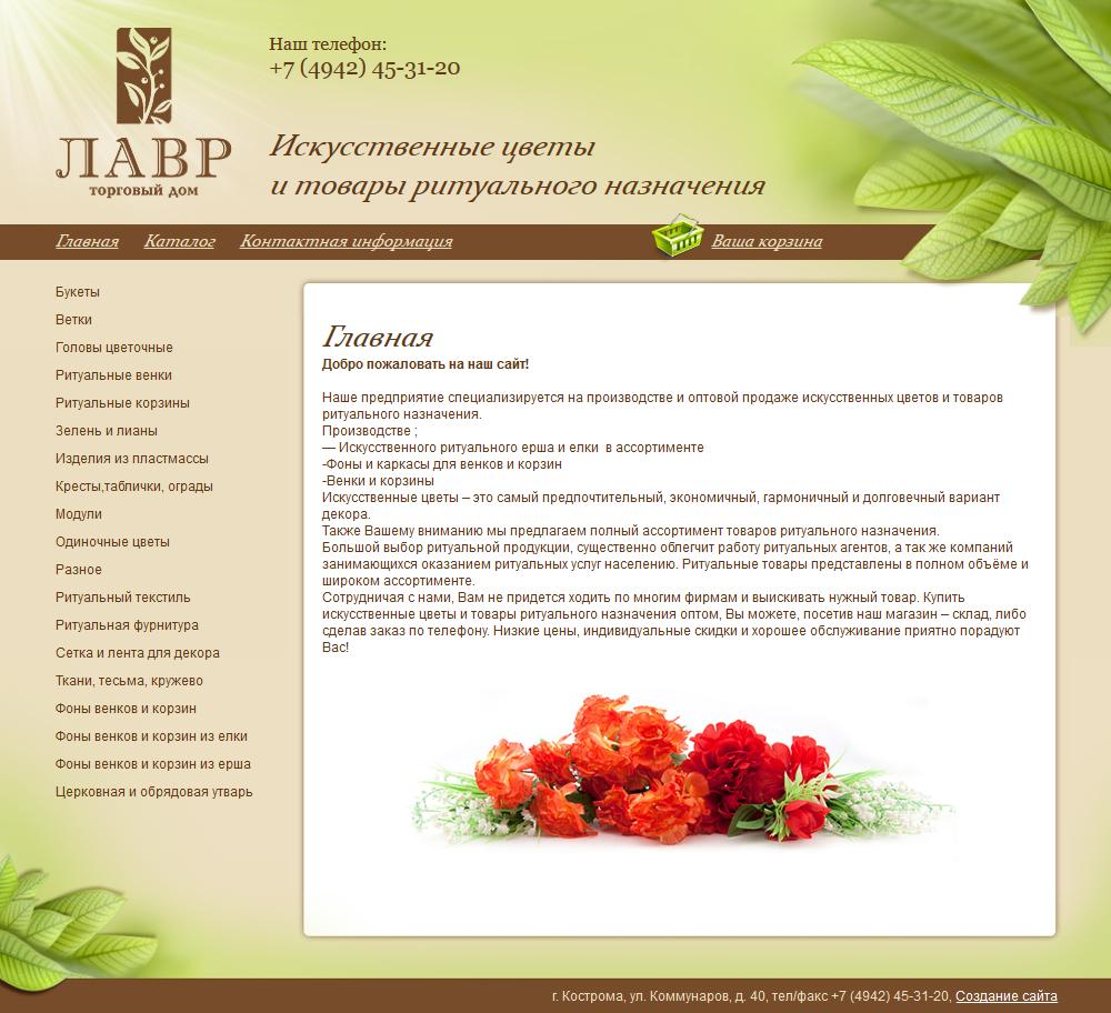 Сайт торгового дома «Лавр». Создание сайтов в Костроме