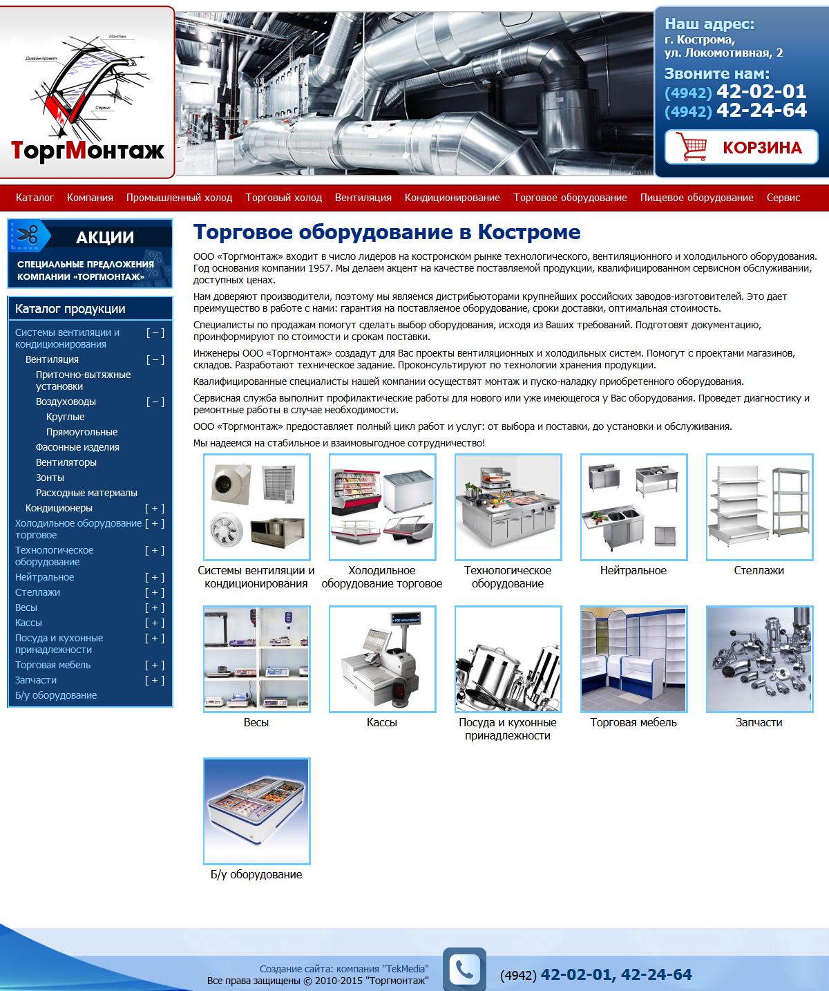 Сайт компании «Торгмонтаж». Создание сайтов в Костроме