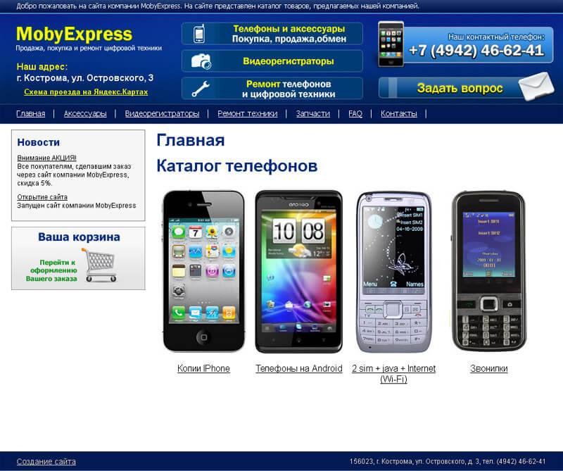 Сайт компании «МобиЭкспресс». Создание сайтов в Костроме