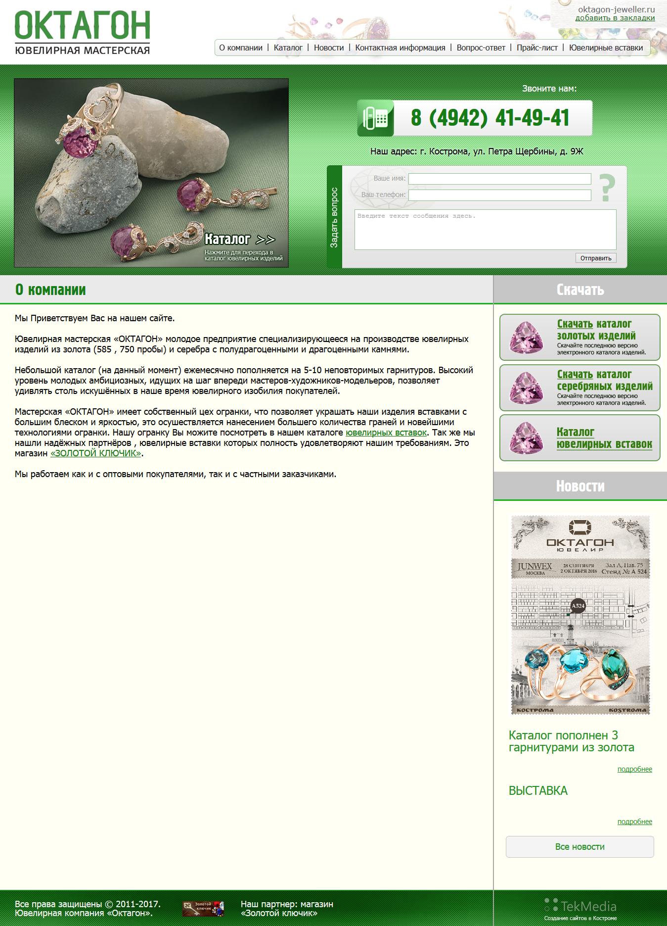 Сайт ювелирной компании «Октагон». Создание сайтов в Костроме