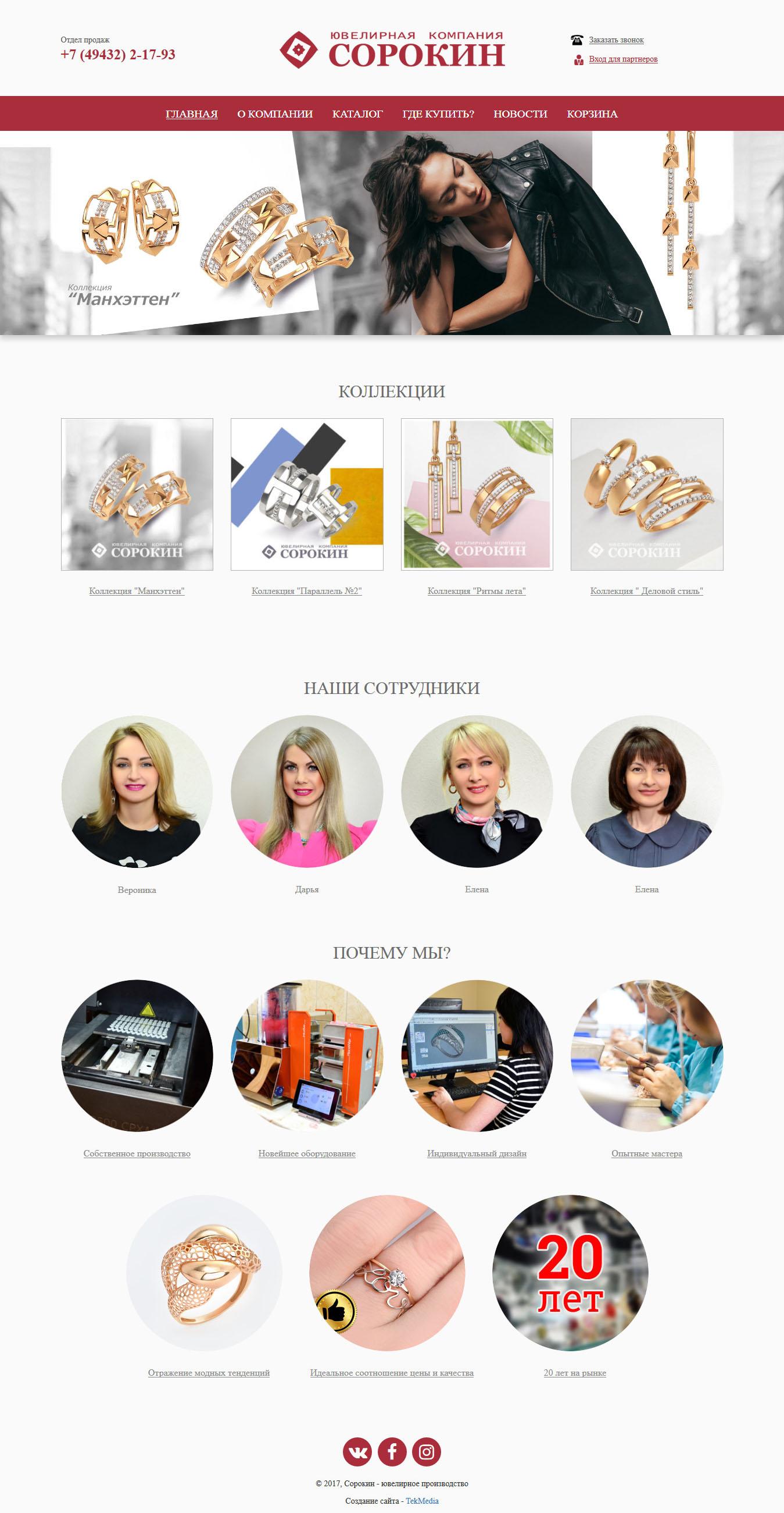 Сайт ювелирной компании «Сорокин». Создание сайтов в Костроме
