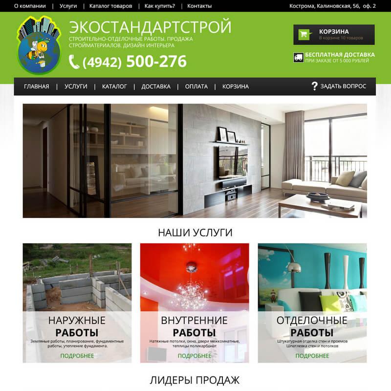 Сайт строительной компании «Экостандартстрой». Создание сайтов в Костроме