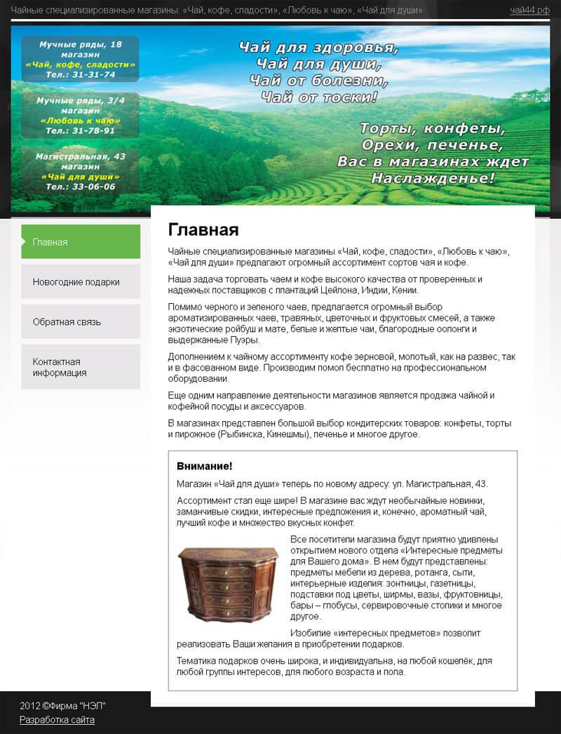 Сайт сети чайных магазинов «Чай, кофе, сладости и др.». Создание сайтов в Костроме