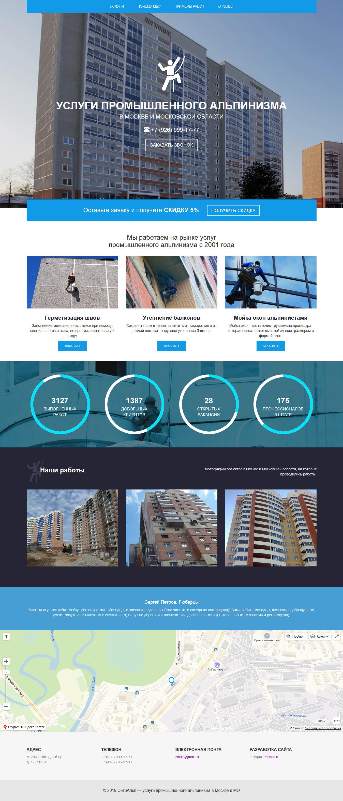 Посадочная страница компании «Гермет». Создание сайтов в Костроме