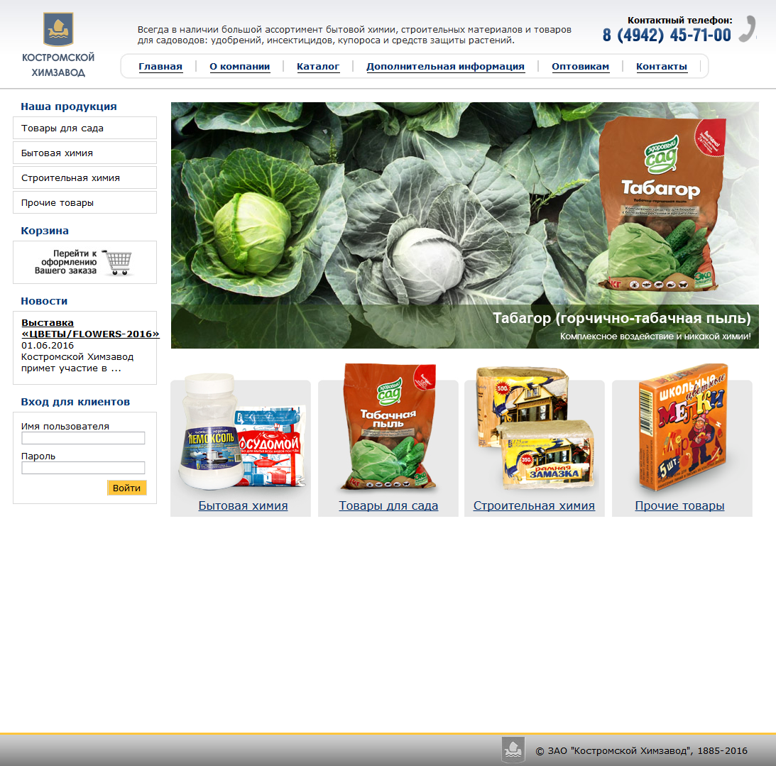 Сайт «Костромского Химзавода». Создание сайтов в Костроме