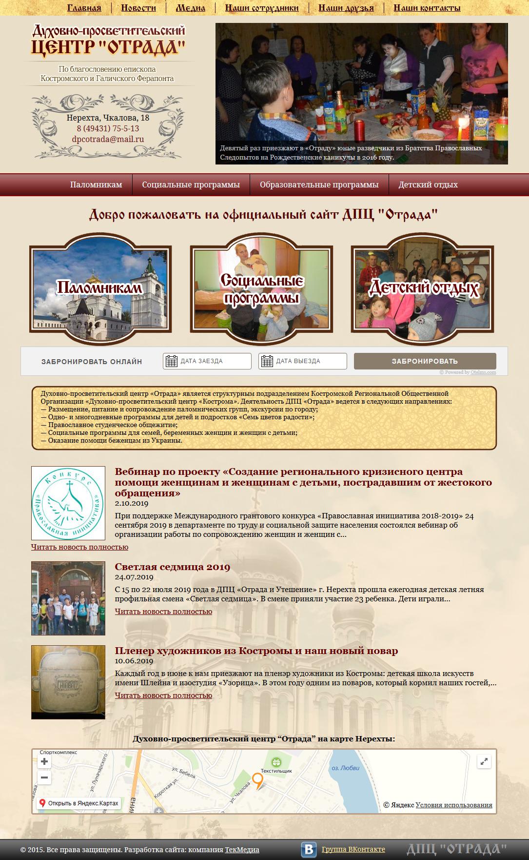 Сайт Духовно просветительского центра «Отрада». Создание сайтов в Костроме