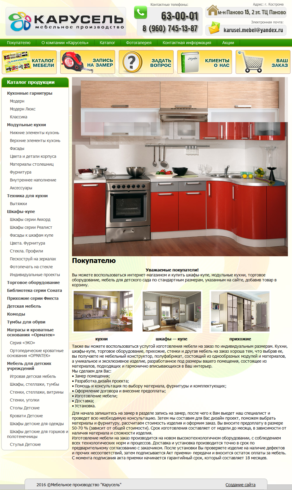 Сайт мебельной компании «Карусель». Создание сайтов в Костроме