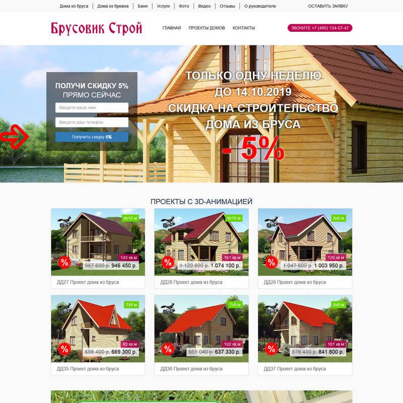 Сайт строительной компании «БрусовикСтрой». Создание сайтов в Костроме