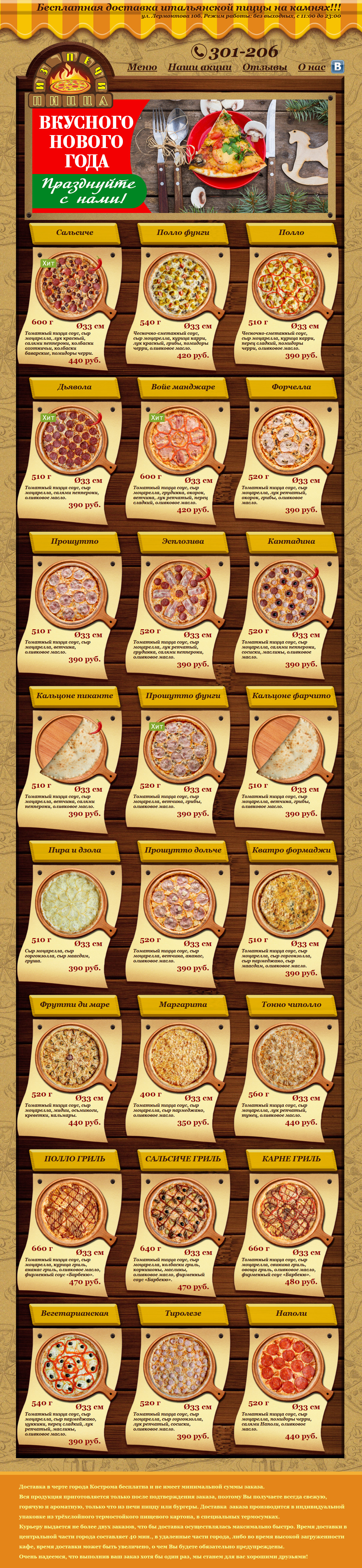 Сайт компании по доставке пиццы «Из-печи». Создание сайтов в Костроме