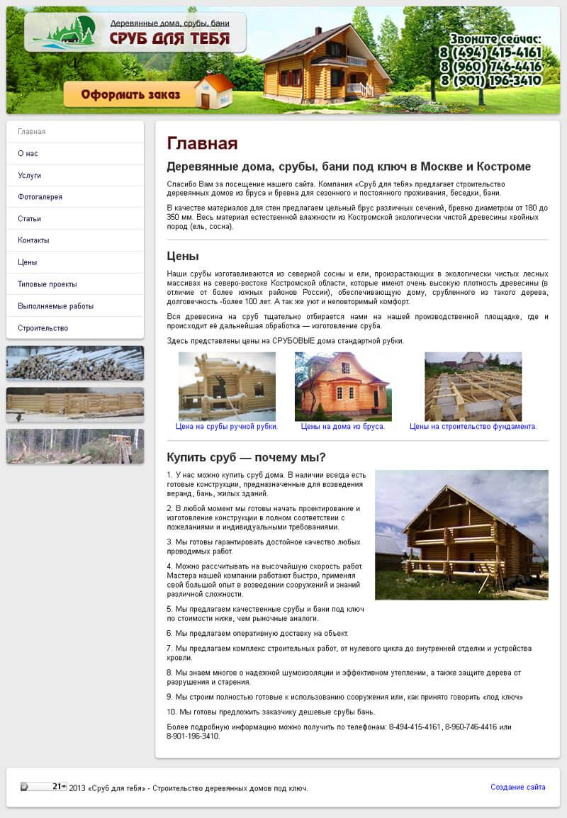 Сайт строительной компании «Сруб для тебя». Создание сайтов в Костроме