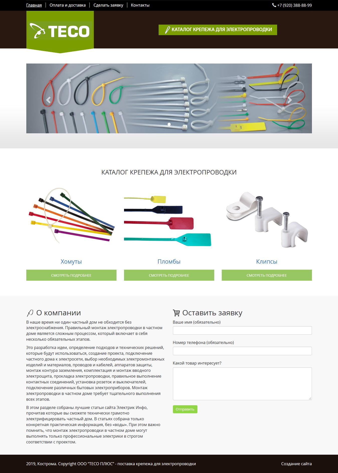 Сайт компании «ТЕСО». Создание сайтов в Костроме