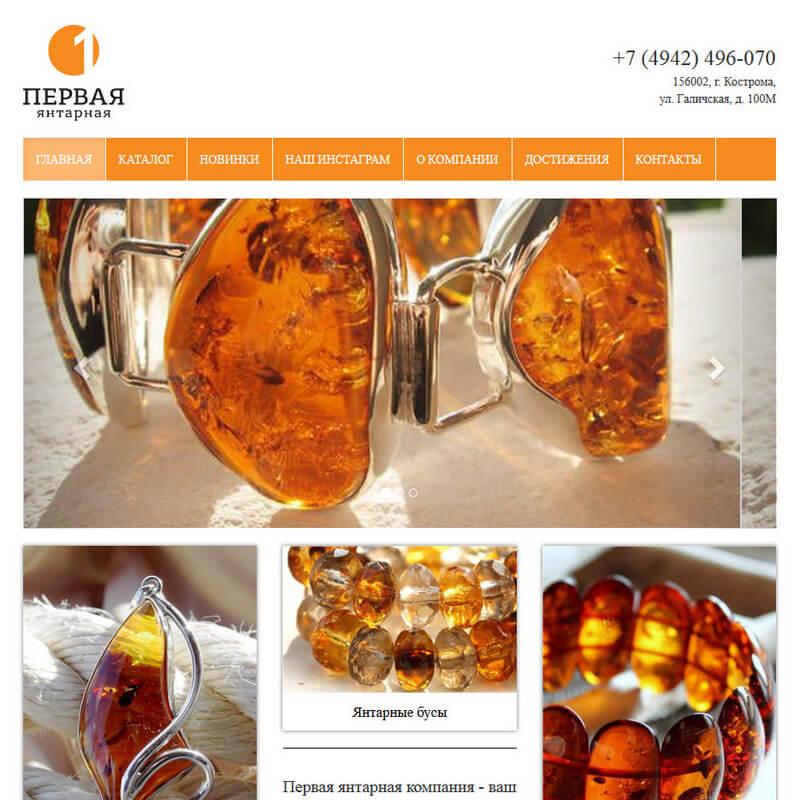 Сайт ювелирной компании «Первая Янтарная». Создание сайтов в Костроме