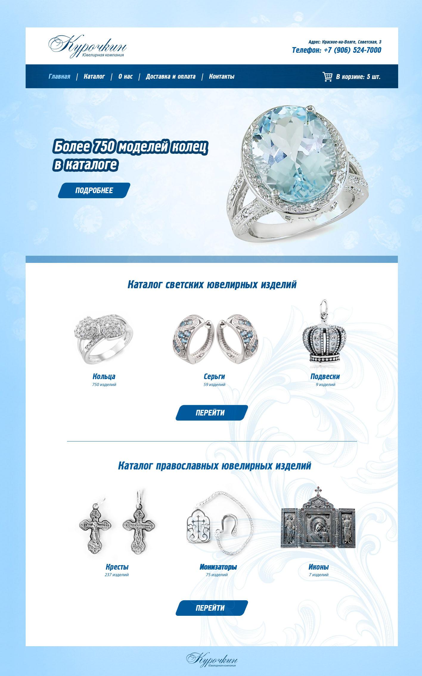Сайт ювелирной компании «Курочкин». Создание сайтов в Костроме