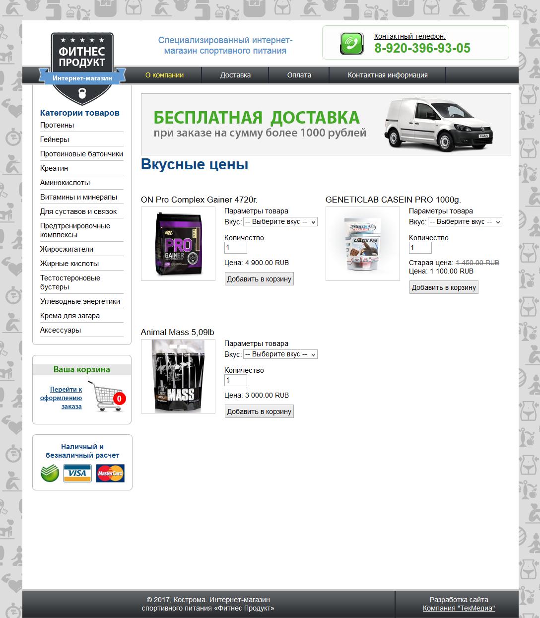 Интернет-магазин «Фитнес Продукт». Создание сайтов в Костроме