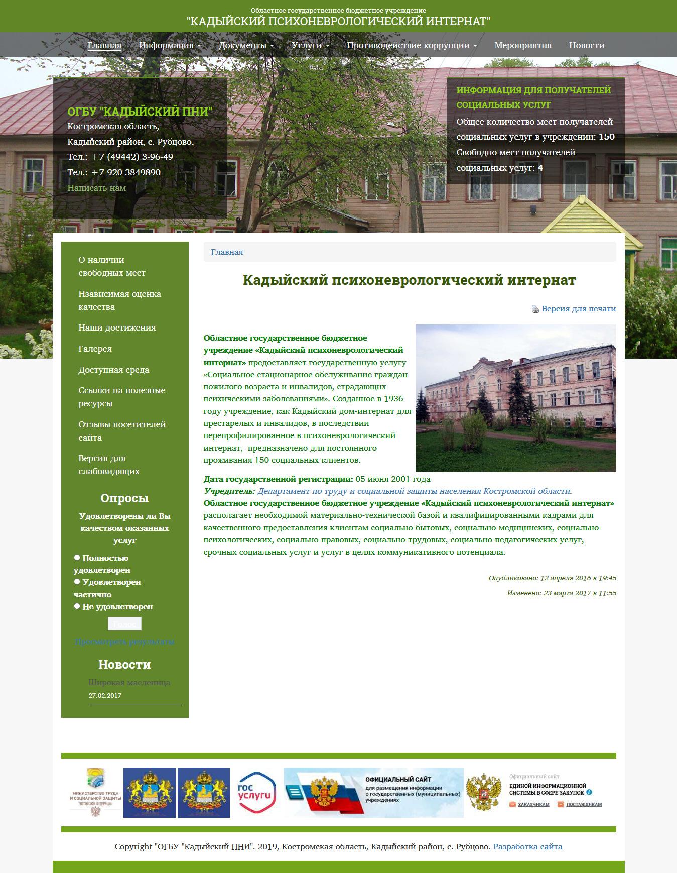 Сайт Кадыйского психоневрологического интерната. Создание сайтов в Костроме