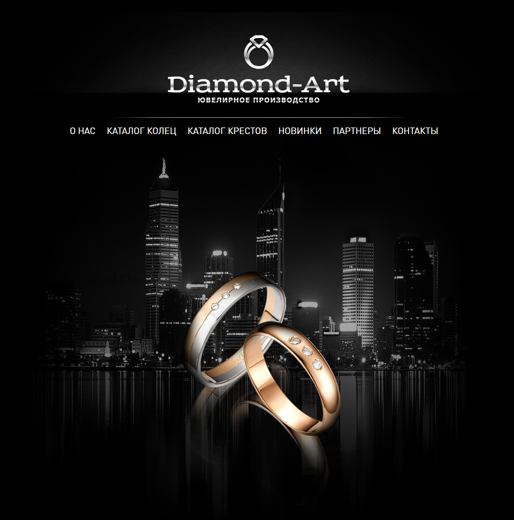 Сайт ювелирной компании «Diamond-Art». Создание сайтов в Костроме