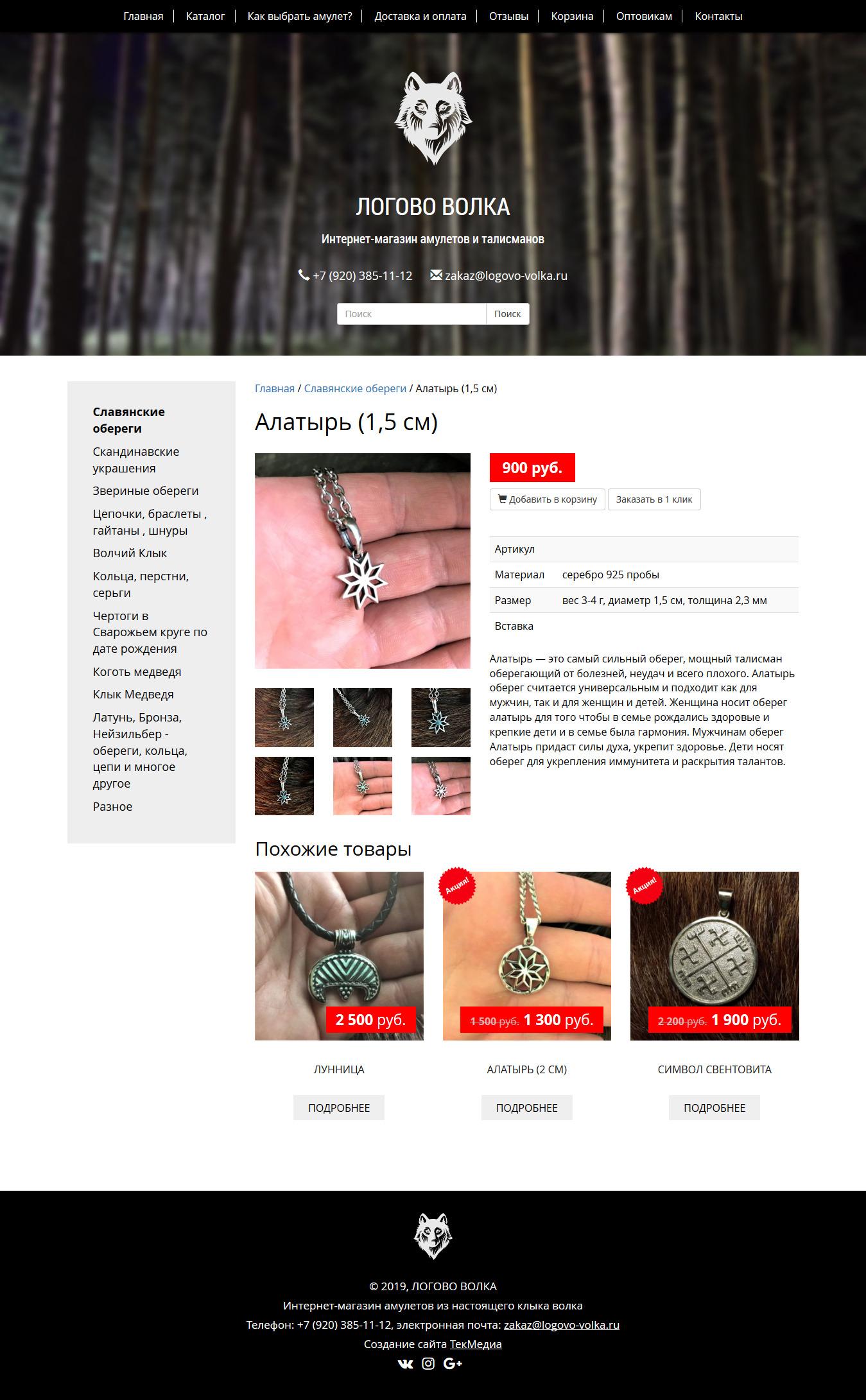 Интернет магазин «Логово Волка». Создание сайтов в Костроме