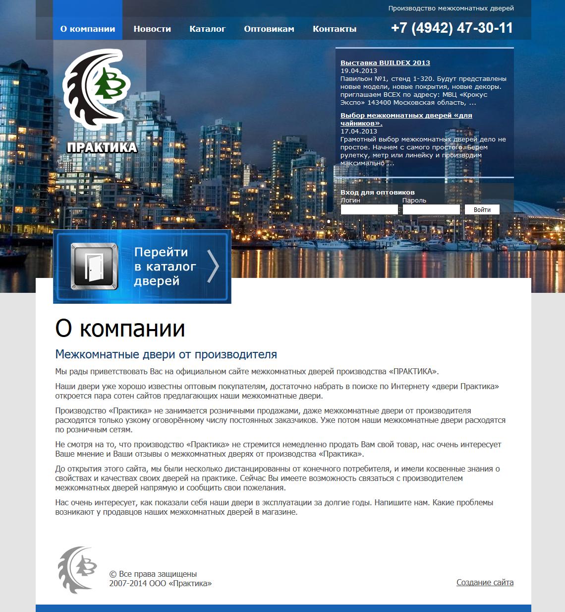 Сайт производственной компании «Практика». Создание сайтов в Костроме
