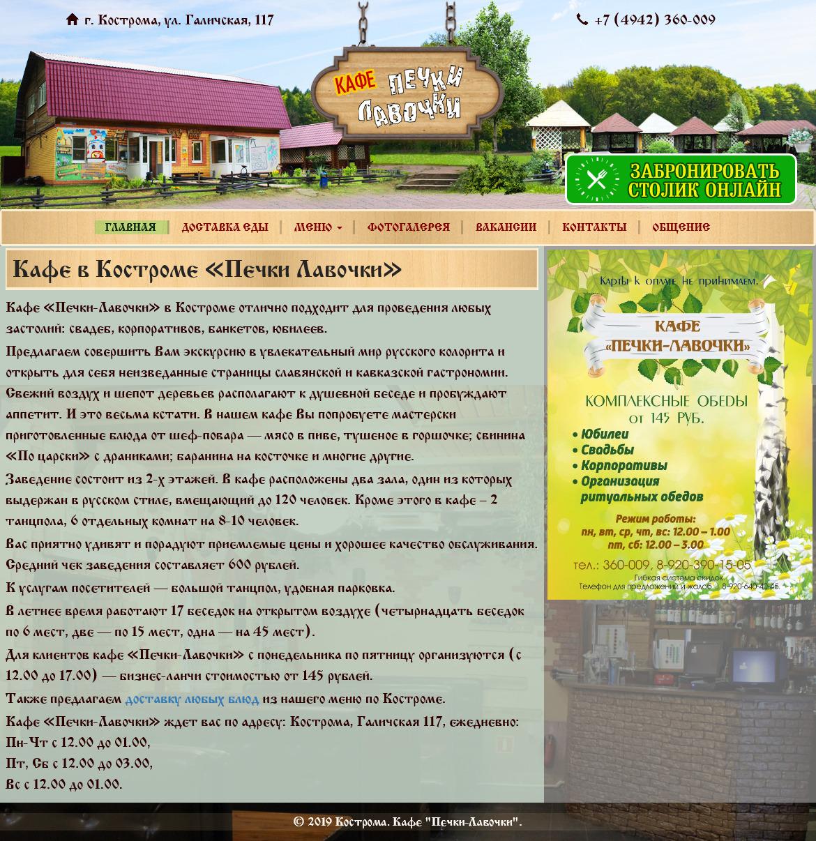 Сайт кафе «Печки Лавочки». Создание сайтов в Костроме