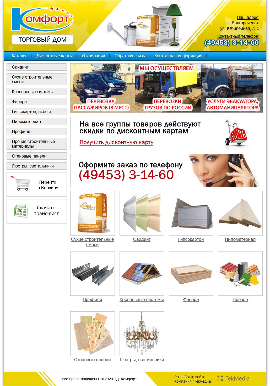 Сайт магазина строительных материалов «Комфорт». Создание сайтов в Костроме