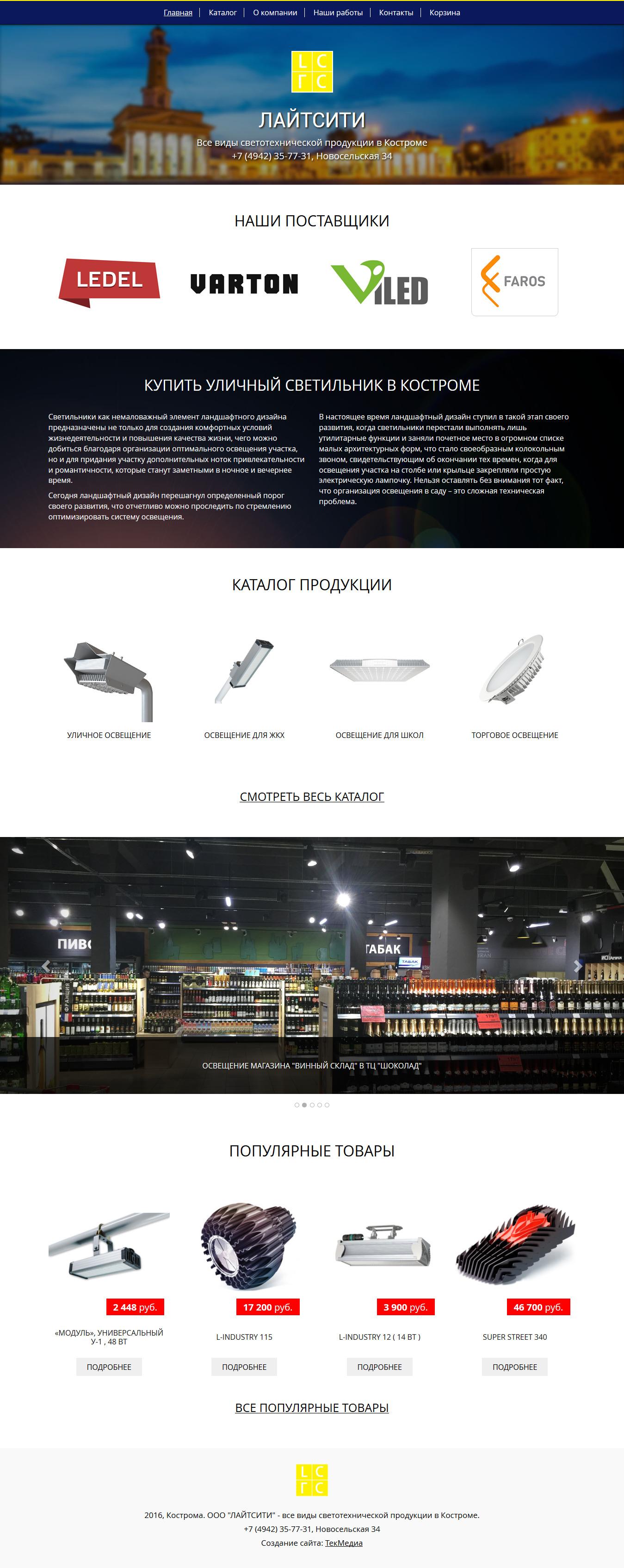 Сайт компании «ЛайтСити». Создание сайтов в Костроме