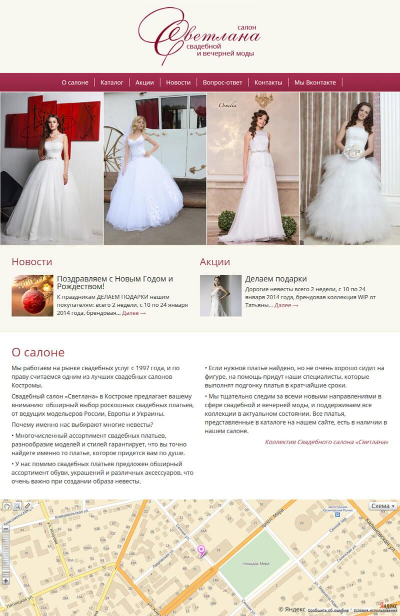 Сайт свадебного салона «Светлана». Создание сайтов в Костроме