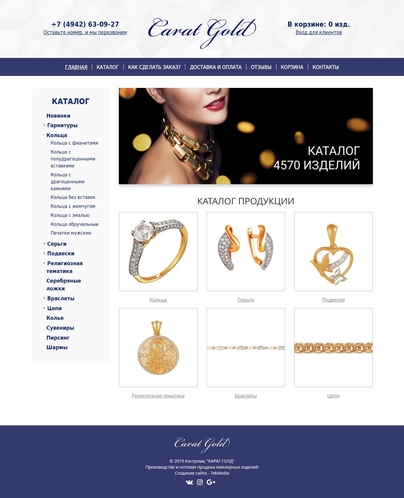 Сайт ювелирной  компании «Карат Голд». Создание сайтов в Костроме