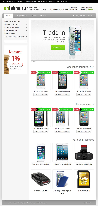 Интернет-магазин мобильной электроники. Создание сайтов в Костроме