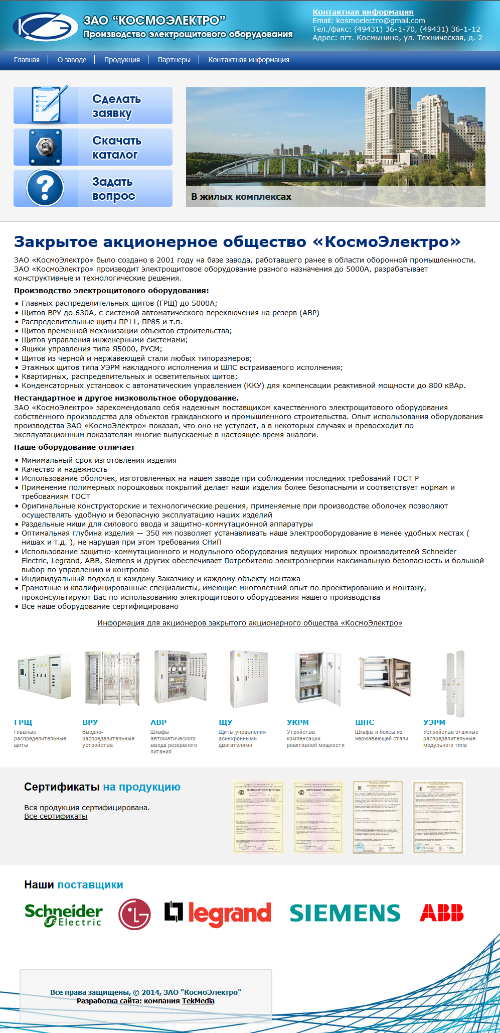 Сайт завода электрощитового оборудования «Космоэлектро». Создание сайтов в Костроме