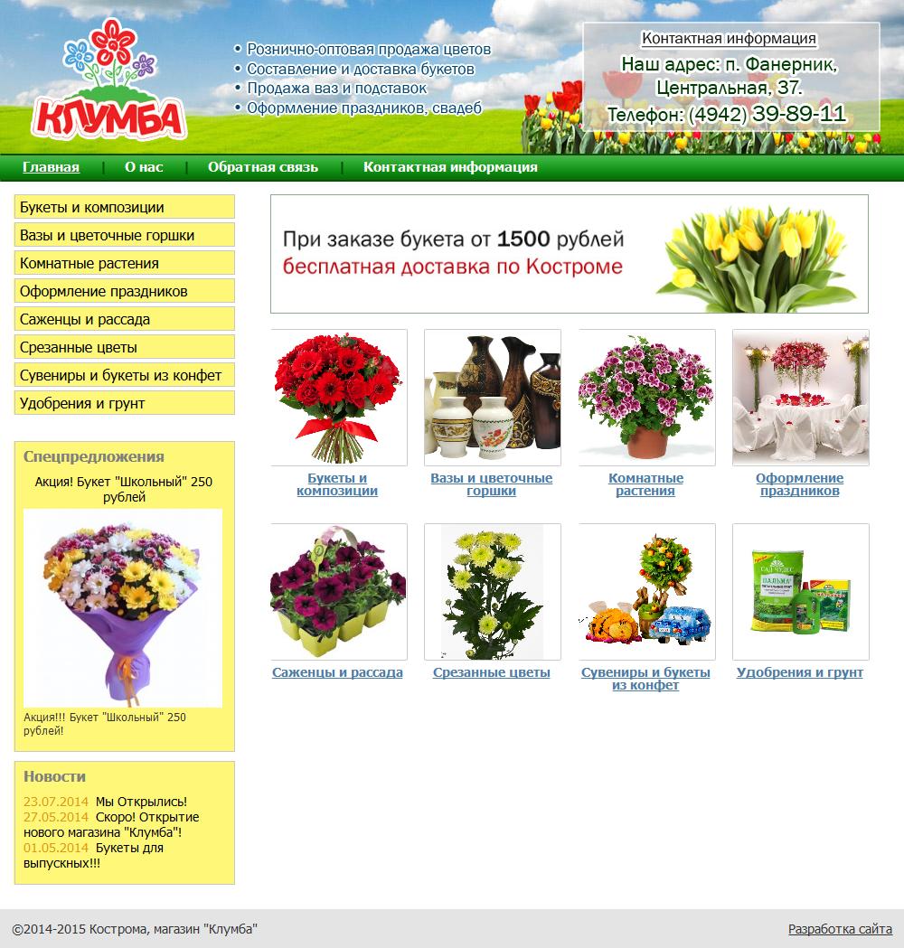 Сайт цветочного магазина «Клумба». Создание сайтов в Костроме