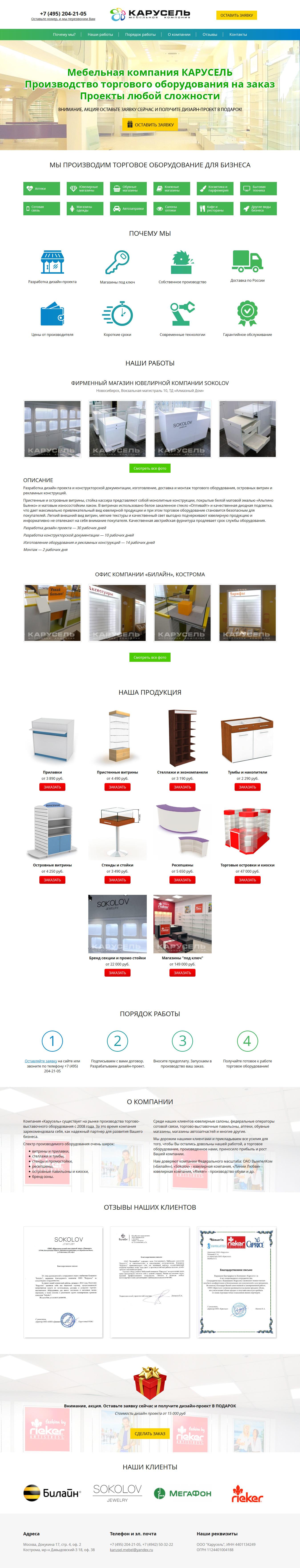 Посадочная страница торгового оборудования «Карусель». Создание сайтов в Костроме