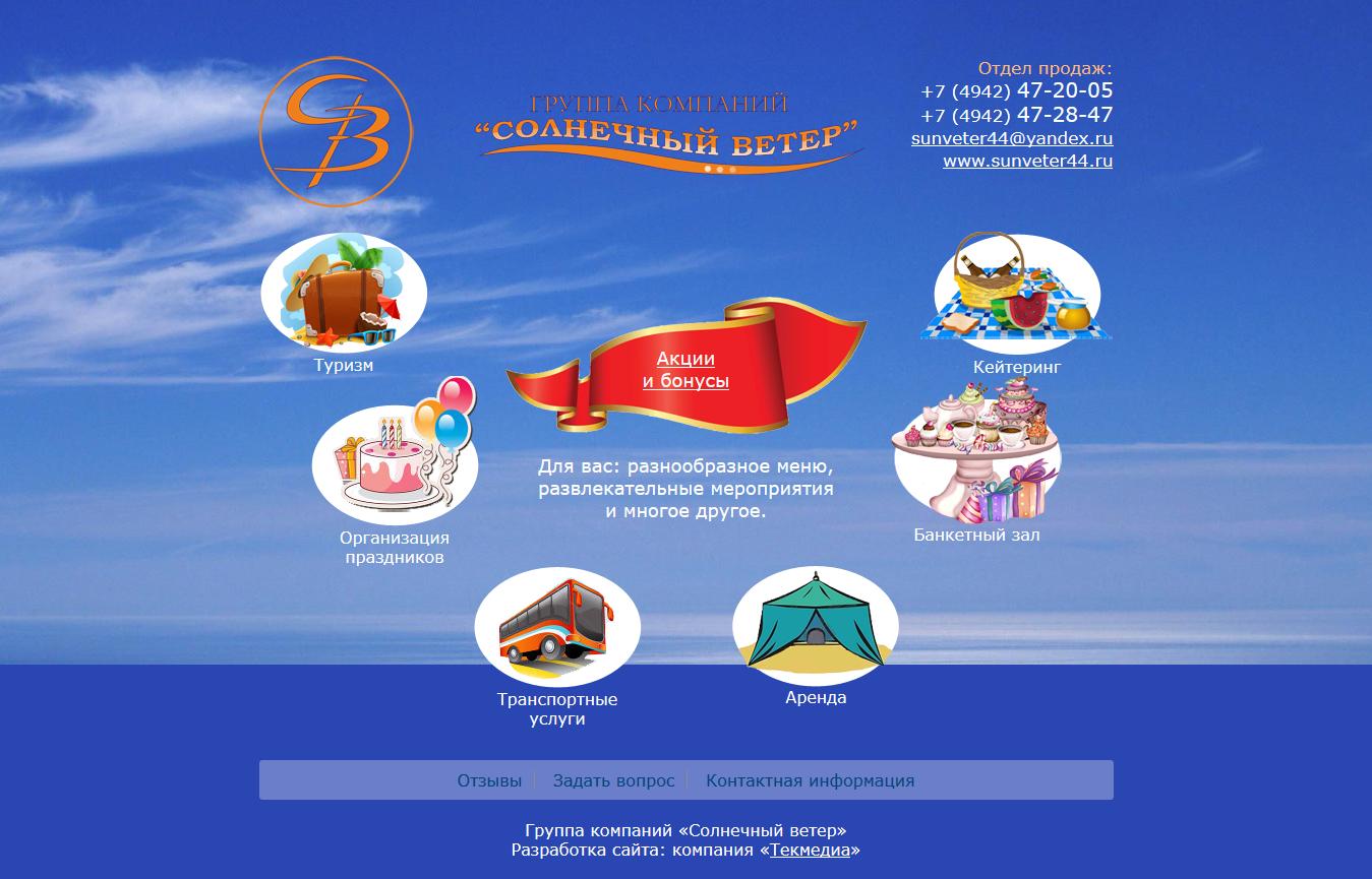 Сайт группы компаний «Солнечный ветер». Создание сайтов в Костроме