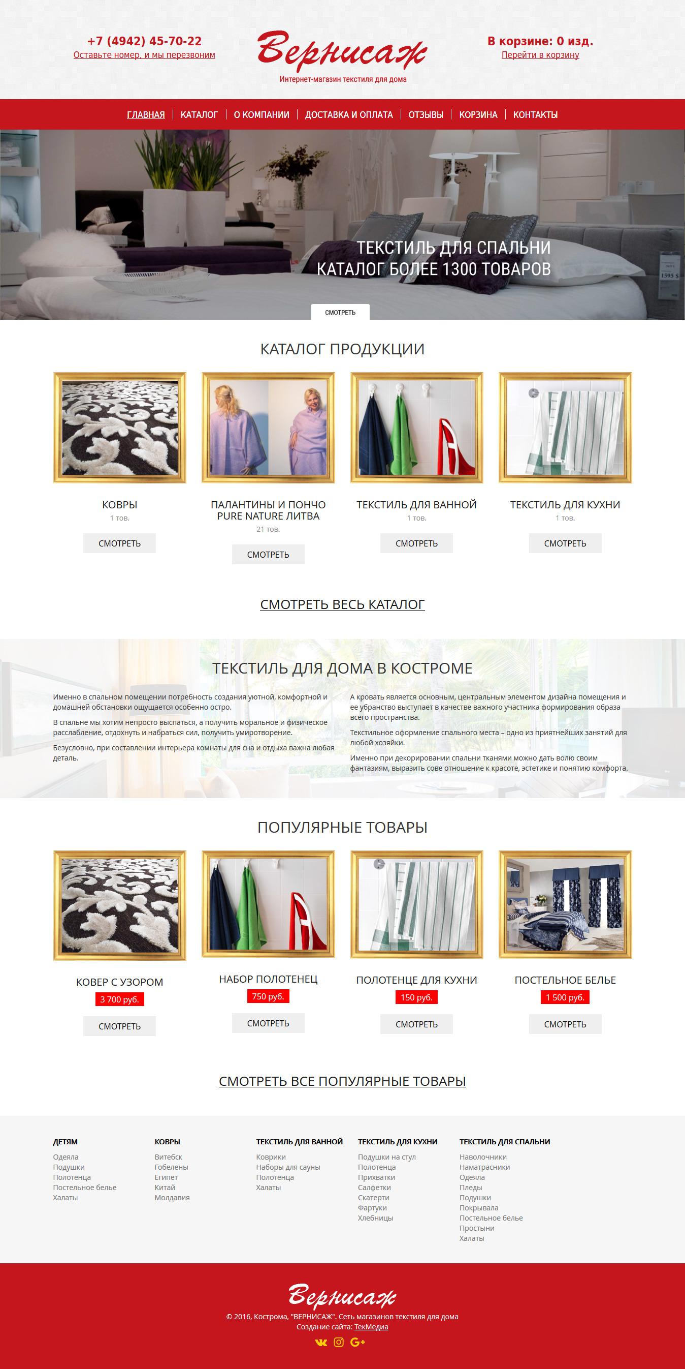 Интернет-магазин домашнего текстиля «Вернисаж». Создание сайтов в Костроме