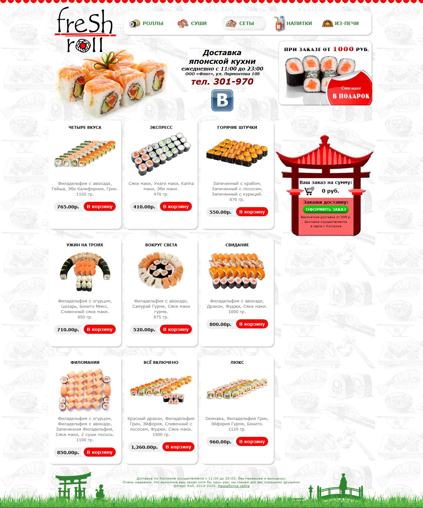 Сайт компании по доставке роллов «Fresh roll». Создание сайтов в Костроме