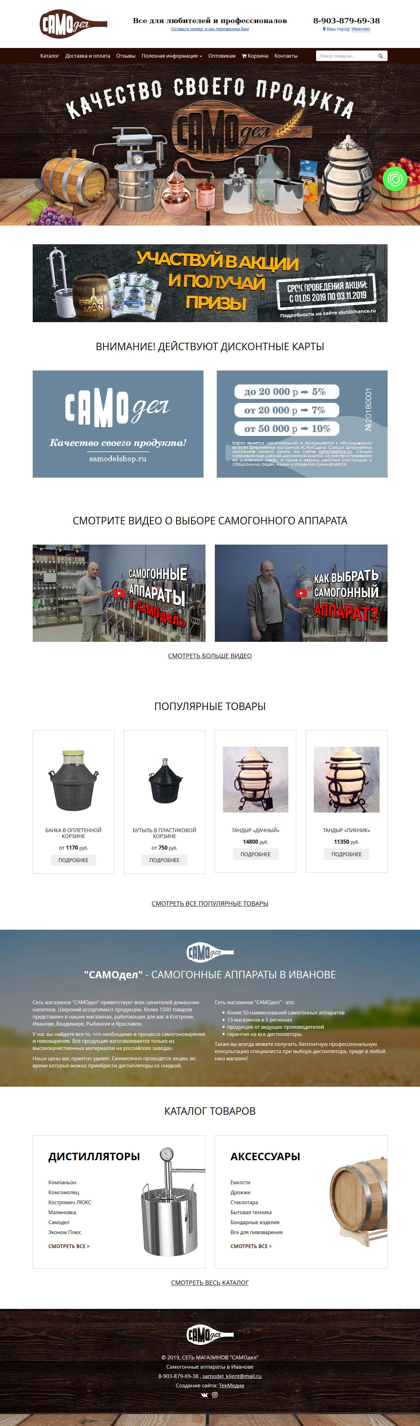 Интернет-магазин «САМОдел». Создание сайтов в Костроме