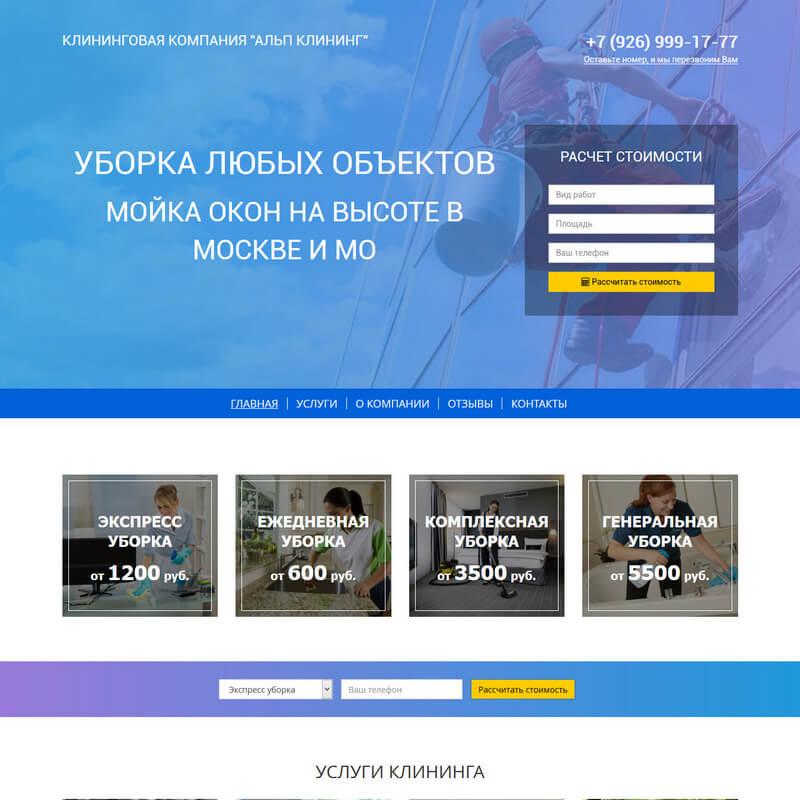 Сайт компании «АльпКлининг». Создание сайтов в Костроме