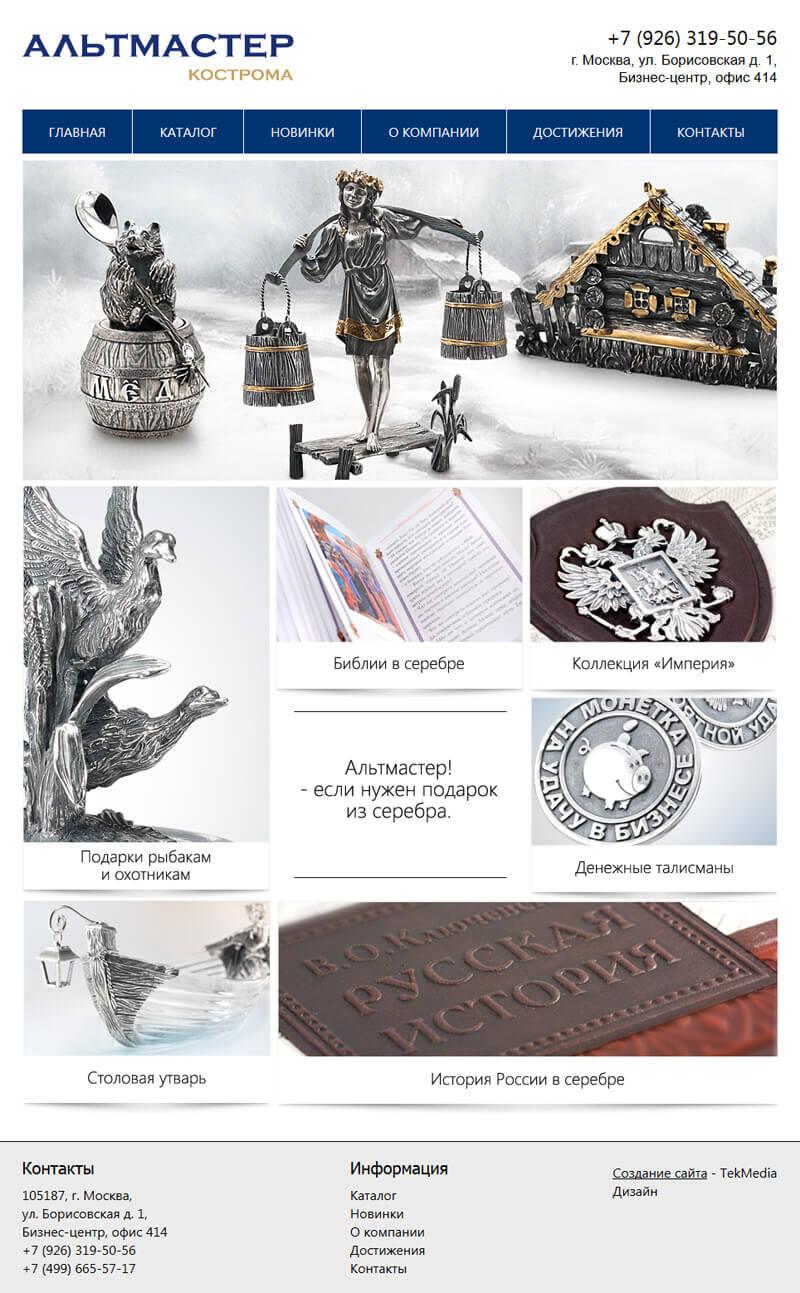 2-я версия сайта компании «Альтмастер». Создание сайтов в Костроме