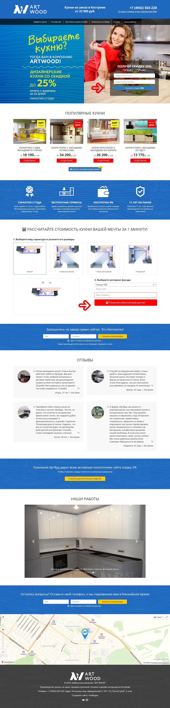 Посадочная страница мебельной компании «ArtWood». Создание сайтов в Костроме