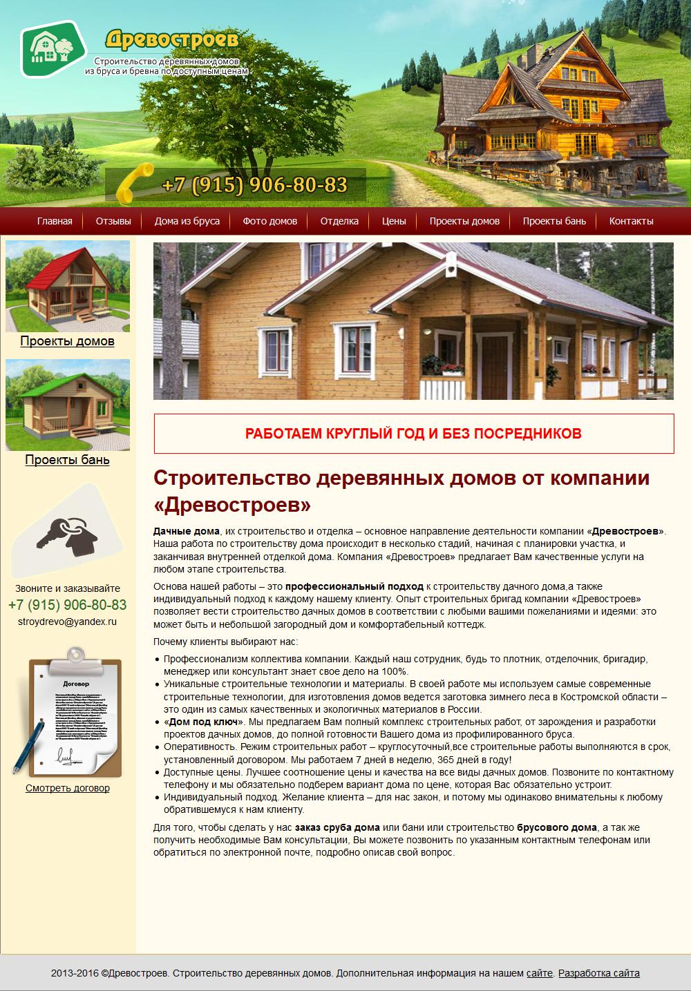 Сайт строительной компании «Древостроев». Создание сайтов в Костроме