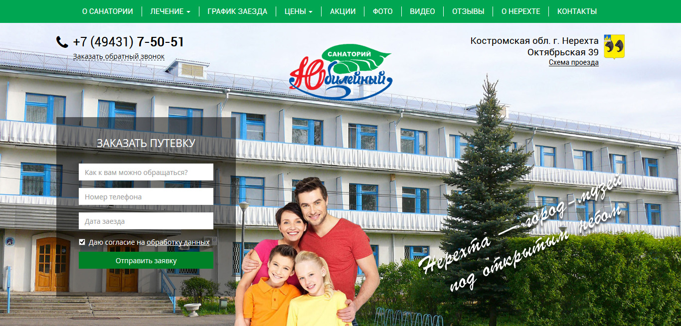 Сайт санатория «Юбилейный». Создание сайтов в Костроме