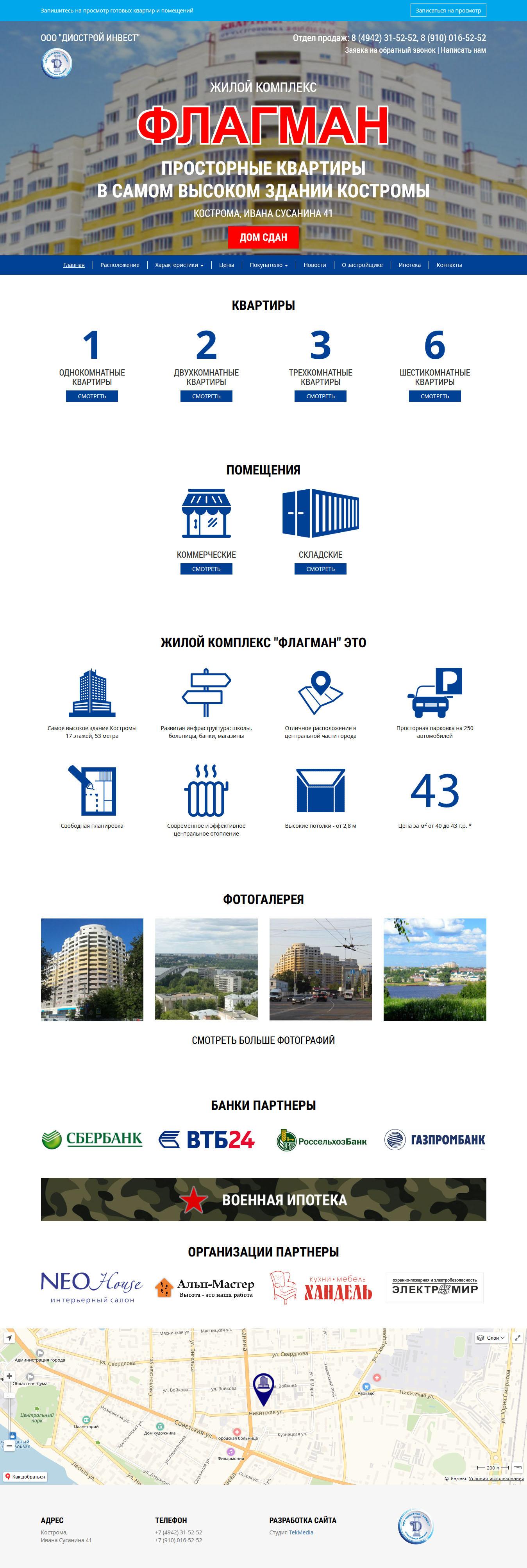 Сайт строительной компании «Диострой-Инвест». Создание сайтов в Костроме