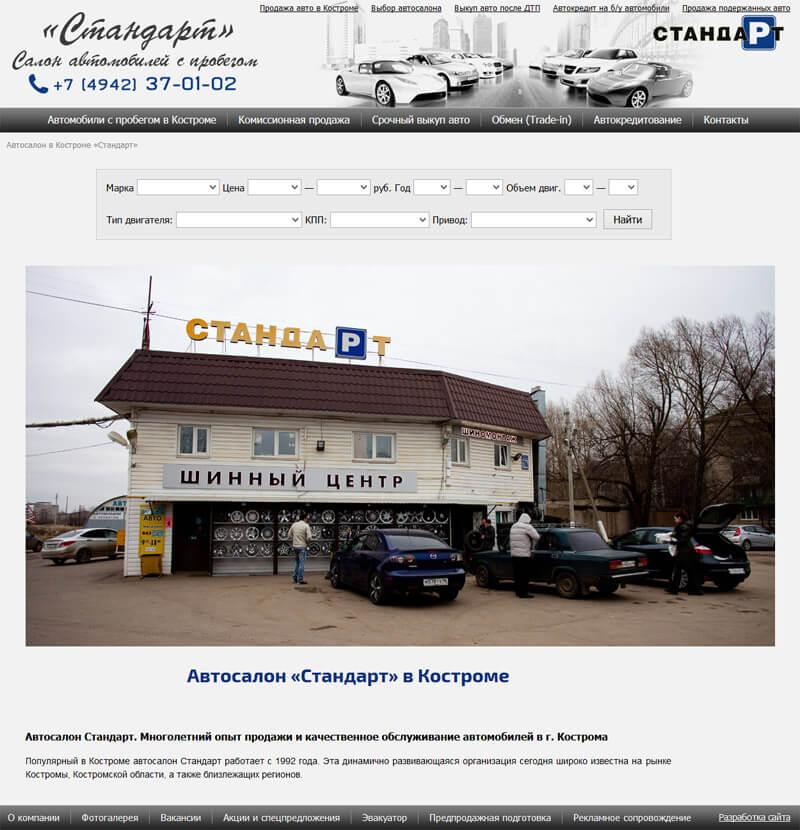 Сайт автосалона «Стандарт». Создание сайтов в Костроме